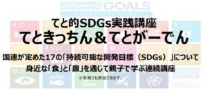 てと的 SDGs講座