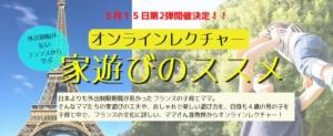 5/15開催 オンラインレクチャー第2弾「家遊びのススメ」