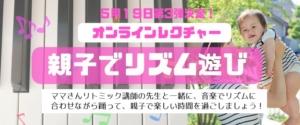 5/19開催 オンラインレクチャー第3弾「親子でリズム遊び」