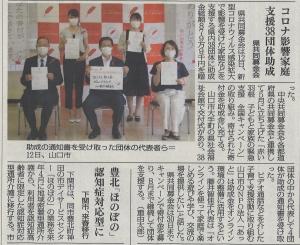 【オンライン子育て支援】山口新聞、中国新聞、宇部日報に掲載されました
