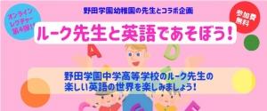 5/22開催 オンラインレクチャー第4弾「ルーク先生と英語であそぼう!」