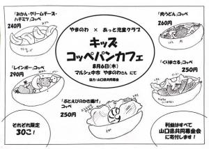 【8月6日開催】キッズカフェ