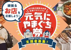 【企業連携事業】山口県の頑張るお店プロジェクト