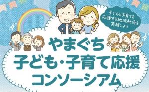 【企業連携事業】やまぐち子ども・子育て応援コンソーシアム事業