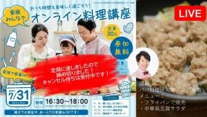【満席のため申込終了】7月31日開催オンライン料理講座