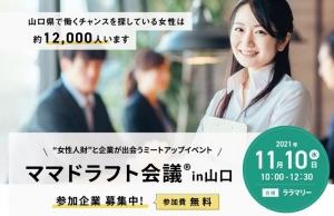 【参加企業募集】ママドラフト会議in山口2021