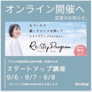【開催方法変更】Re:Stepプログラム「スタートアップ講座」