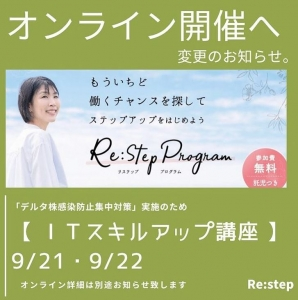 【開催方法変更】Re:Stepプログラム「ITスキルアップ講座」